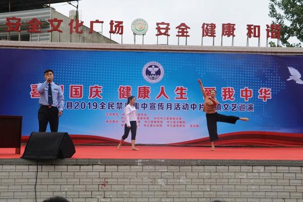 中江禁毒宣传文艺巡演走进龙台镇