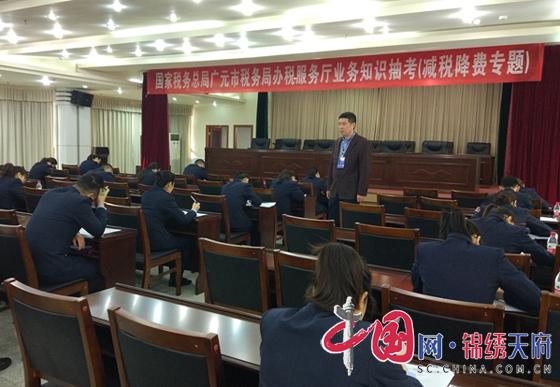 广元税务:深化增值税改革提振市场发展信心