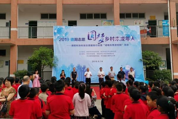 点亮农村青少年科技梦 科技志愿服务活动走进中江富兴