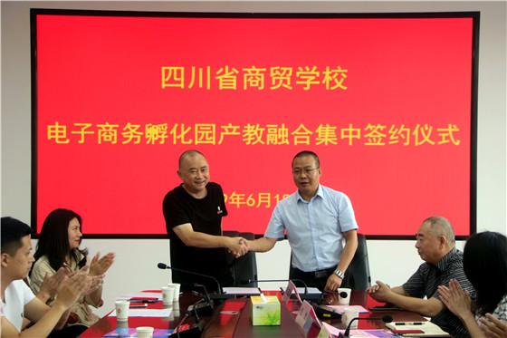 四川省商贸学校与19家电商企业达成产教合作