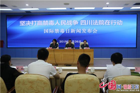 国际禁毒日:四川高院发布全省毒品犯罪案件审判工作情况
