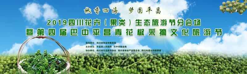 第四届巴中平昌青花椒采摘文化旅游节开幕式