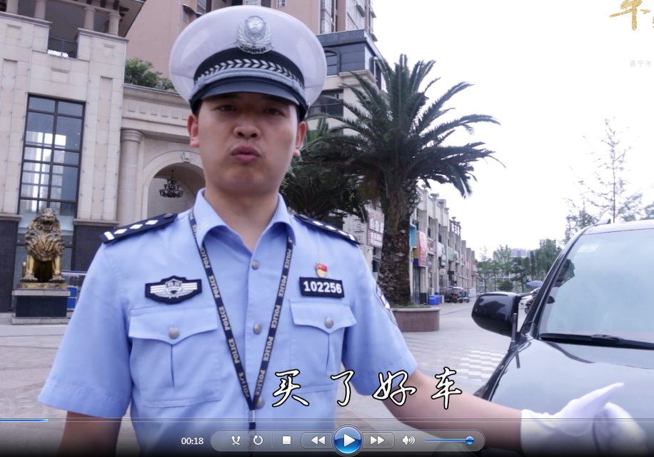 要火了,遂宁这名交警录制说唱视频劝告驾驶员不要酒后驾车