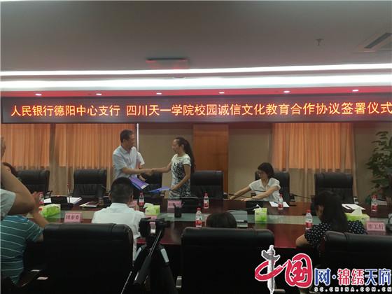 四川天一学院启动建设全省校园文化诚信文化教育示范基地