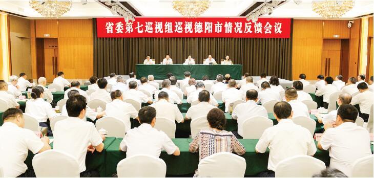 四川省委第七巡视组巡视德阳市情况反馈会议召开