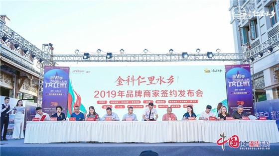 第六季中国达人秀四川赛区总决赛在金科·仁里水乡完美落幕