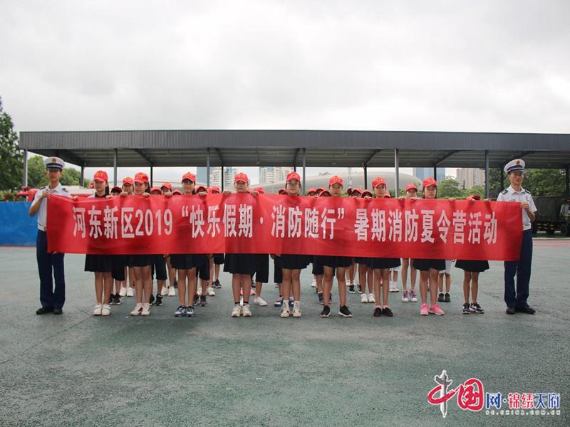 """34名学子进""""红门""""开展消防夏令营活动"""