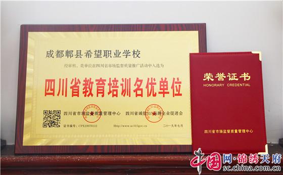 """成都郫县希望职校获""""四川省教育培训名优单位""""称号"""