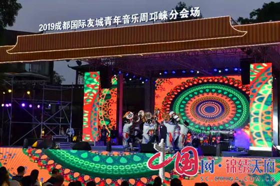 2019成都国际友城青年音乐周唱响邛崃_海珠客运站