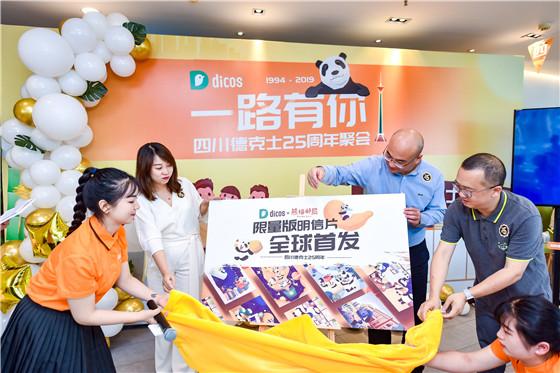 熊猫邮局签手德克士 限量明信片全城首发