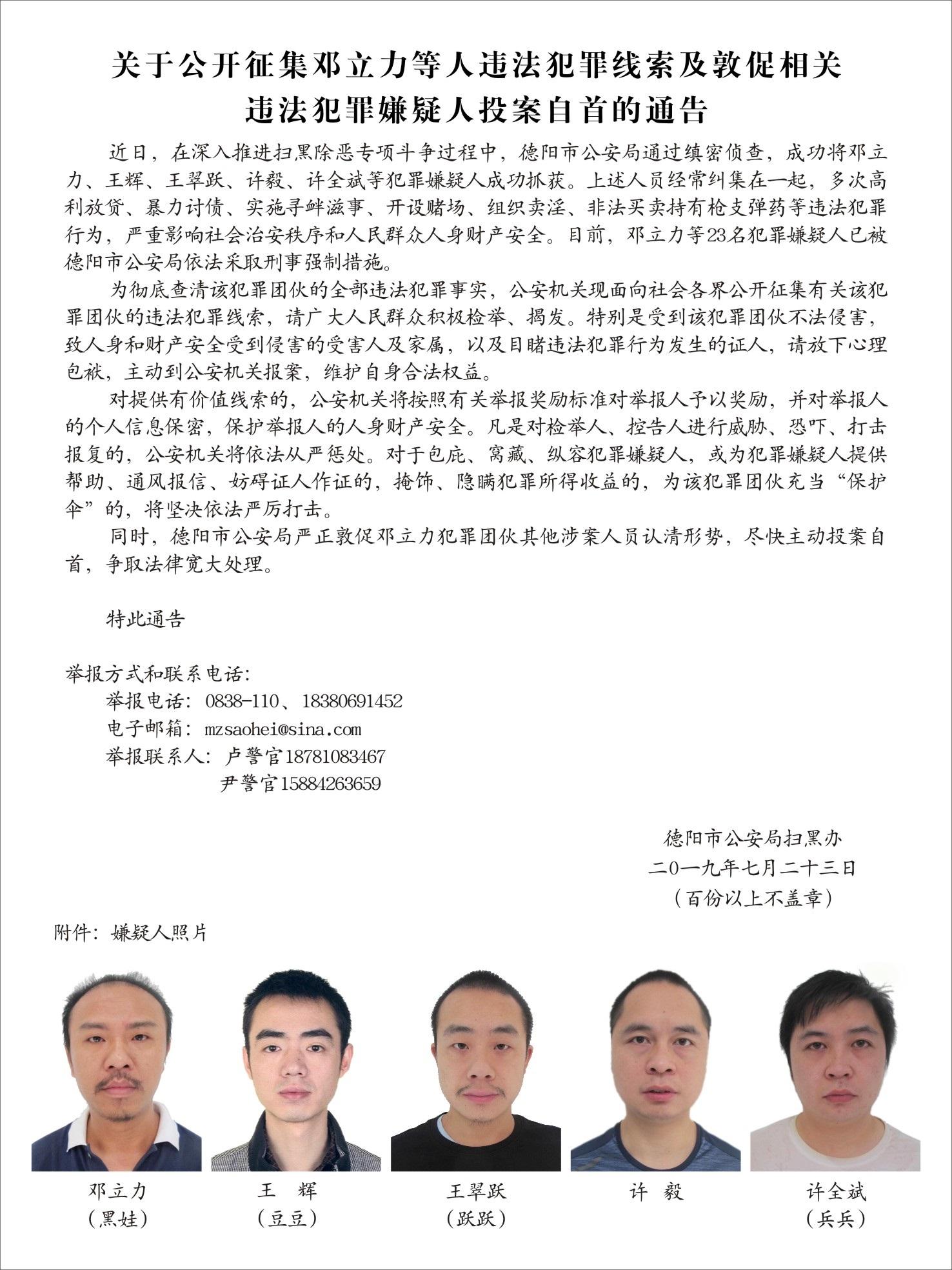 关于公开征集邓立力等人违法犯罪线索及敦促相关违法犯罪嫌疑人投案自首的通告