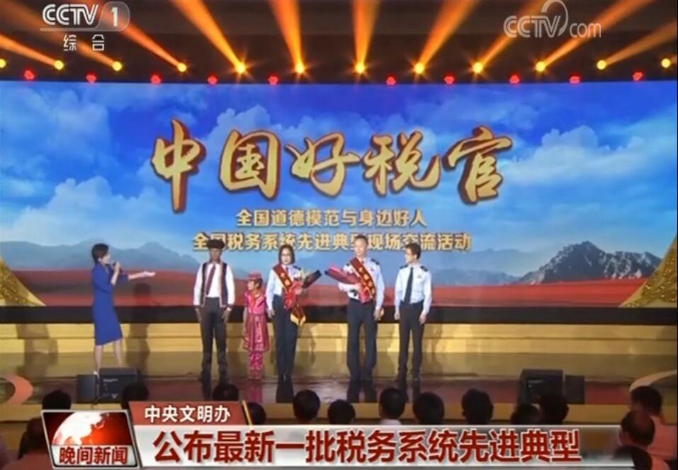 中央文明办:公布最新一批税务系统先进典型