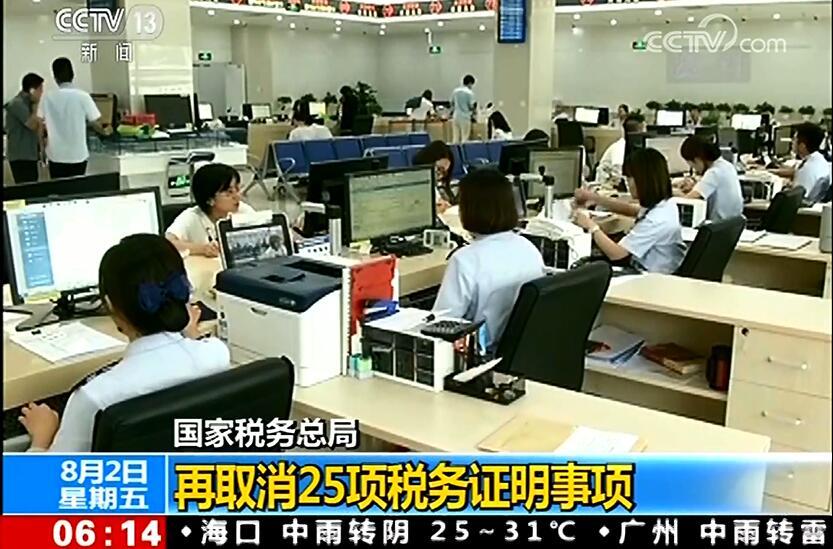 国家税务总局:再取消25项税务证明事项