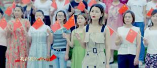 向祖国深情表白 广元朝天干群齐唱《我和我的祖国》