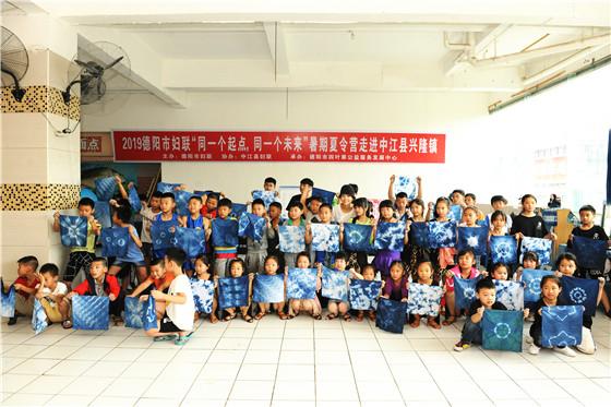 """德阳市妇联暑期夏令营""""同一个起点 同一个未来""""活动走进中江"""