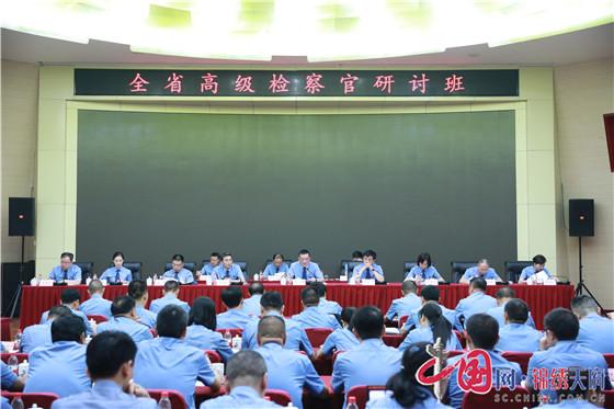 四川省高级检察官研讨班在蓉开班 上半年提起公益诉讼165件