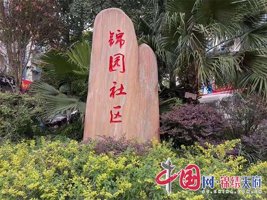 """党建引领社区发展治理 犀浦锦园社区摇身变""""五好小区"""""""