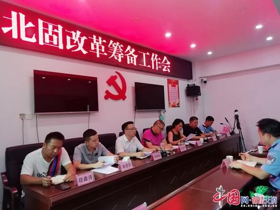 北固乡召开改革筹备工作会