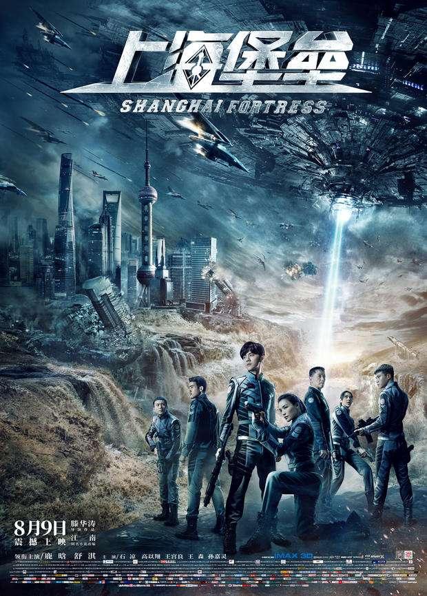 """《上海堡垒》""""垮了"""",流量明星时代终结?"""