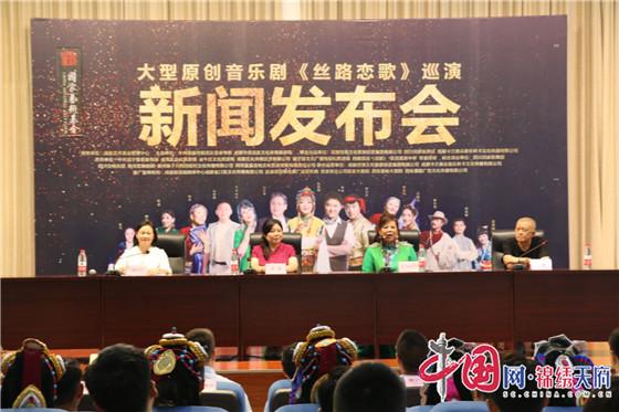 大型原创音乐剧《丝路恋歌》全国巡演将在成都双流启幕