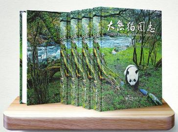 全球首部官修《大熊猫图志》面世