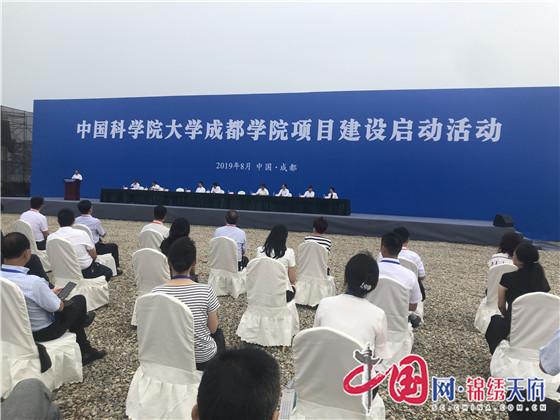 中国科学院大学成都学院建设启动仪式在成都天府新区举行