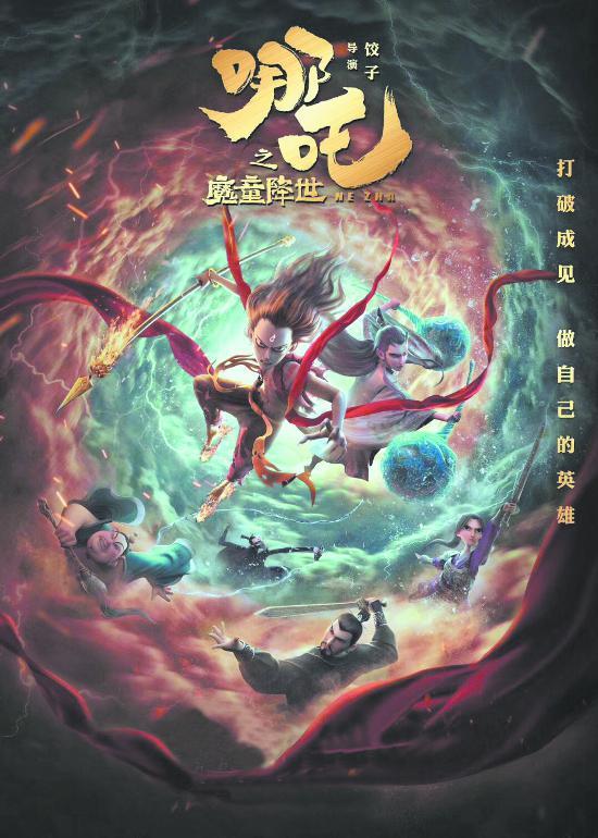 《哪吒》票房超《复联4》 冲进中国电影票房总榜前三