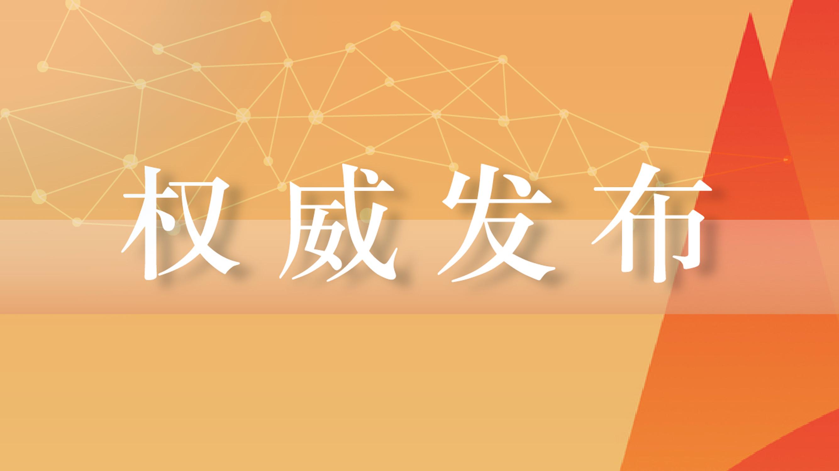 德阳市公安局调研员武斌 接受纪律审查和监察调查
