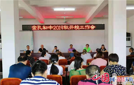 亚博国际官方下载盐亭县金孔初中召开2019