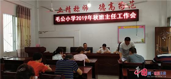 亚博国际官方下载市盐亭县毛公小学召开20