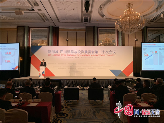 新加坡—四川第二届数字经济大会开幕 共话新川经济发展