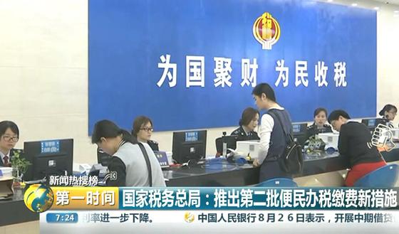 国家税务总局推出第二批便民办税缴费新措施