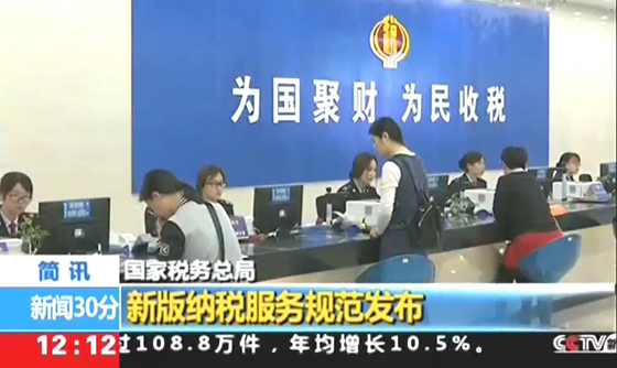 国家税务总局:新版纳税服务规范发布
