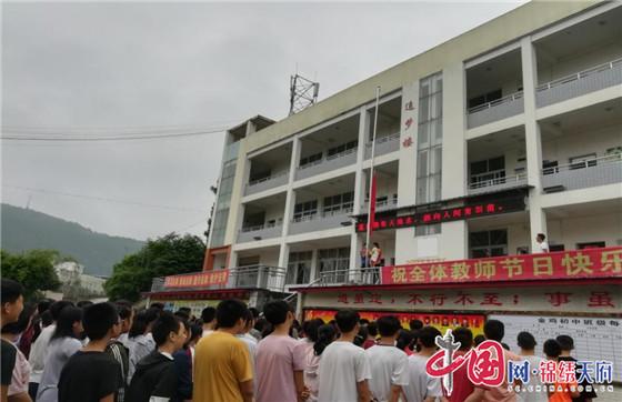绵阳盐亭县金鸡镇初级中学举