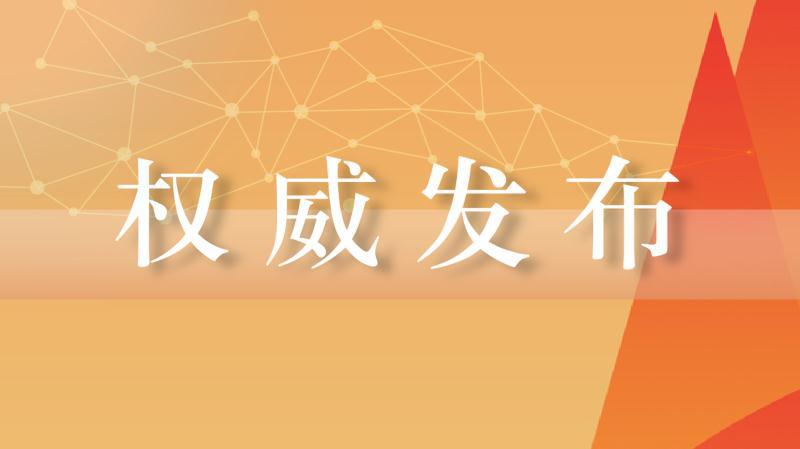 中国铁路成都局集团有限公司经营开发部党工委委员、主任,成都地方铁路公司董事长袁海涛  接受纪律审查和监察调查