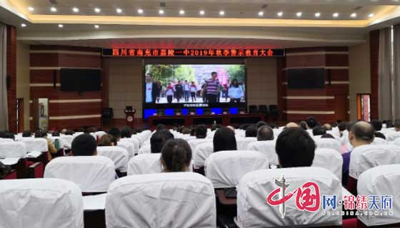 南充市嘉陵第一中学召开2019年秋季警示教育大会