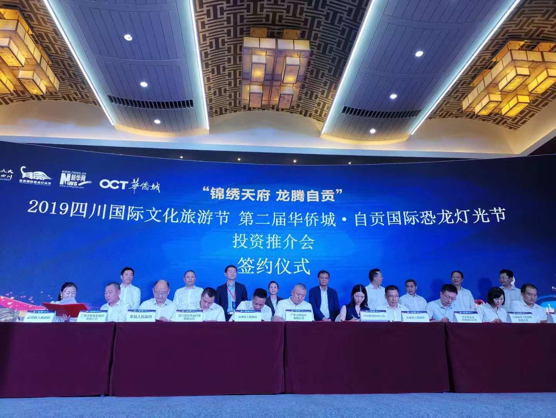 2019四川国际文化旅游节在自贡开幕