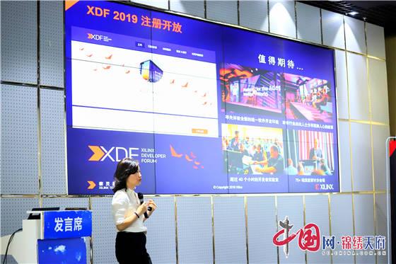 全球最大可编程芯片提供商助阵 赛灵思技术日活动在成都高新区举行