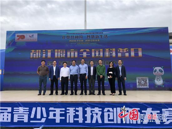 都江堰市举行全国科普日活动暨首届青少年科技创新大赛