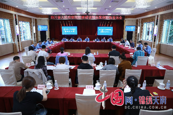 14件案例入选!四川省检察院发布检察建议精品案例