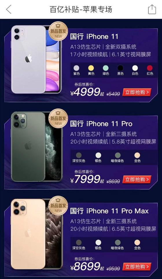 预售补退900元现金差价!拼多多iPhone 11系列创全网最低发售价