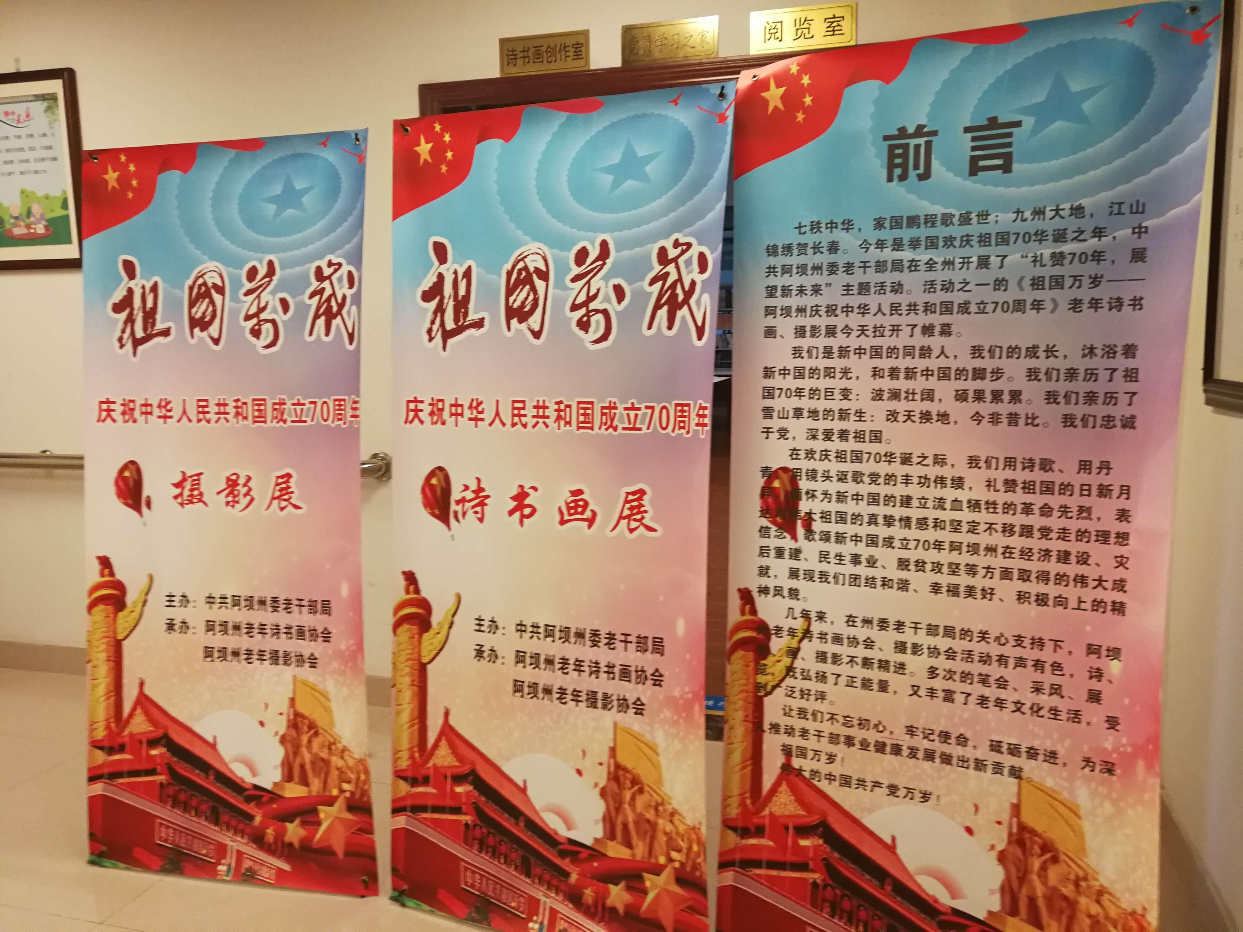 阿坝州老干部系统开展庆祝新中国成立70周年系列主题活动