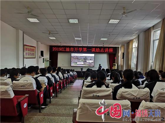 绵阳江油市第一中学开展周和平励志讲座