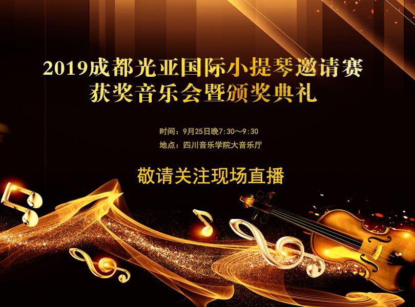 直播|2019第八届成都光亚国际小提琴邀请赛获奖音乐会