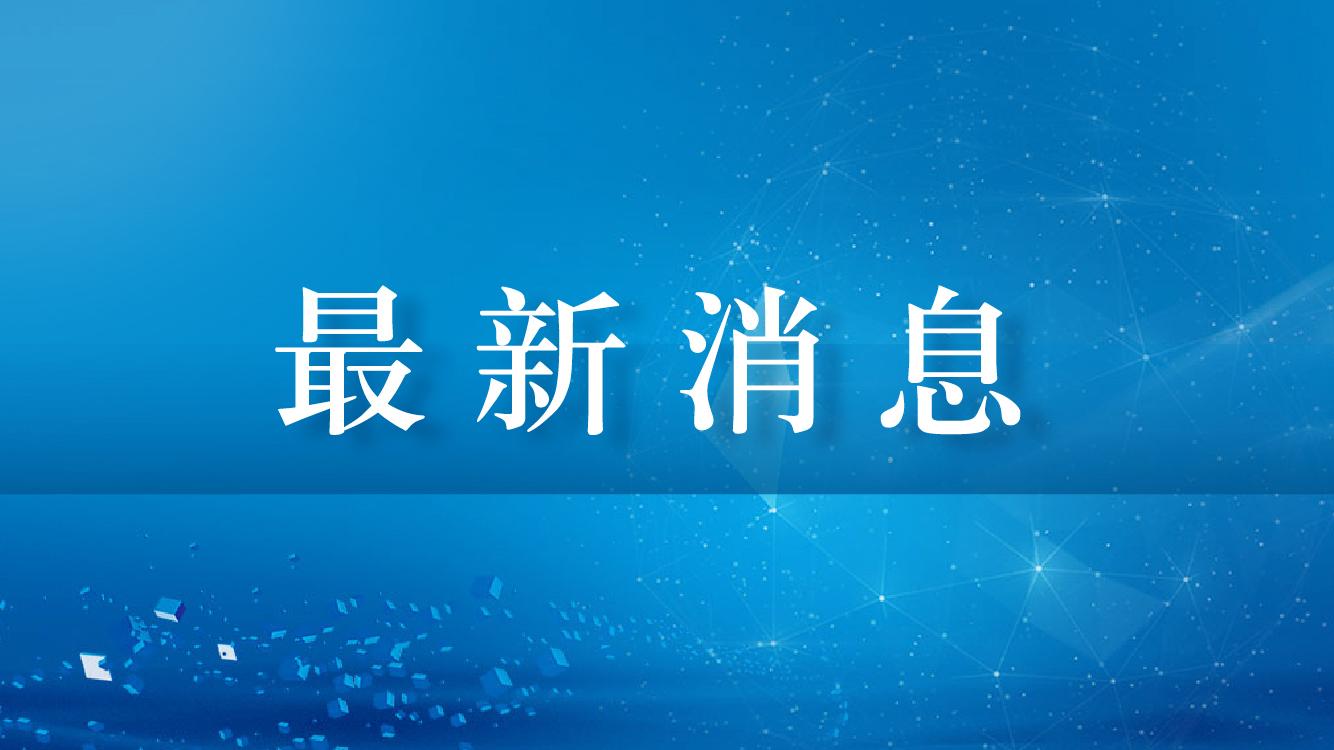 广元市人大常委会副主任、剑阁县委书记向永东主动投案 配合纪律审查和监察调查