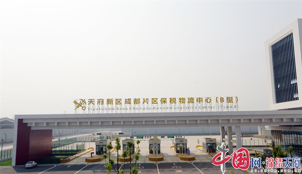 天府新区成都片区保税物流中心(B型)正式封关运行
