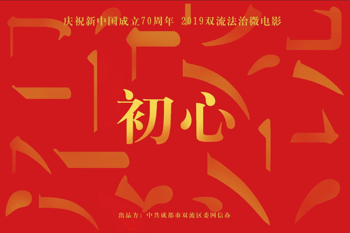 庆祝新中国成立70周年 成都双流出品微电影《初心》