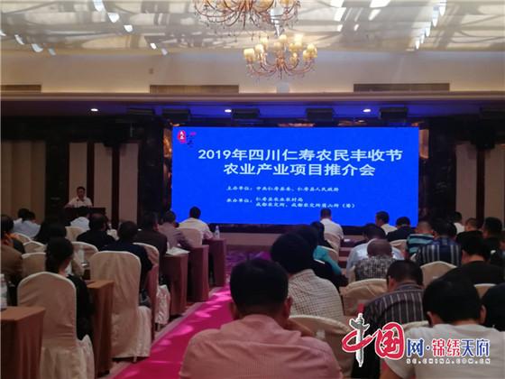 四川仁寿举行农业产业推介会 将农业大县向农业强县推进