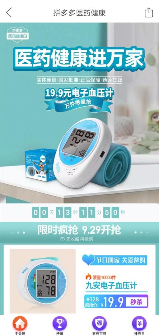 """拼多多上线""""医药健康日"""" 929推万台9.9元鱼跃血糖仪"""