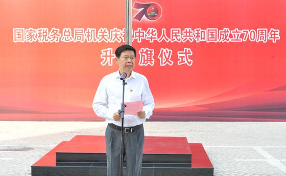 国家税务总局举行升国旗仪式庆祝中华人民共和国成立70周年